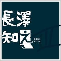 nagasawa3_jk200.jpg